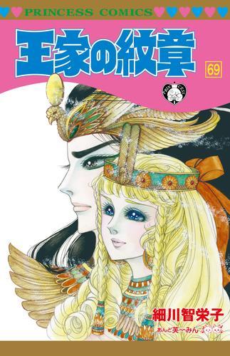 王家の紋章 (1-64巻 最新刊) 漫画