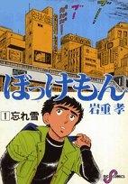 ぼっけもん (1-14巻 全巻) 漫画