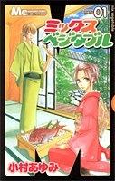 ミックスベジタブル  (1-8巻 全巻) 漫画