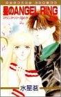 星のANGEL☆RING 漫画