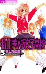 私立!美人坂女子高校 3 冊セット全巻 漫画