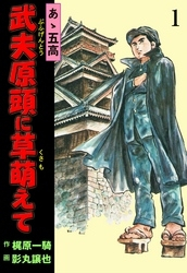 あゝ五高 武夫原頭に草萌えて 4 冊セット全巻 漫画