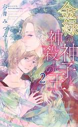 金緑の神子と神殺しの王 2 冊セット最新刊まで 漫画