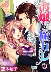 お嬢と極カレ 9 冊セット全巻 漫画