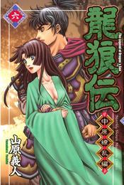 龍狼伝 中原繚乱編(6) 漫画