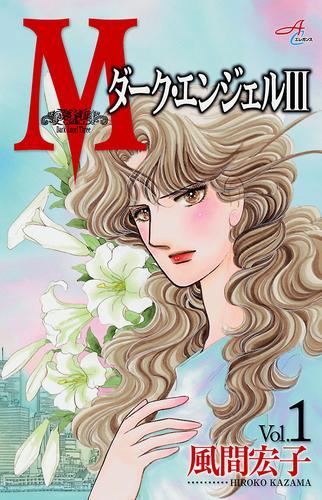 Mエム~ダーク・エンジェルIII~ 1 漫画