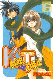 KAGETORA(6) 漫画
