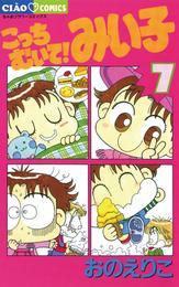 こっちむいて!みい子(7) 漫画
