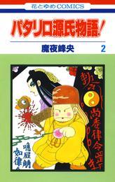 パタリロ源氏物語! 2巻 漫画