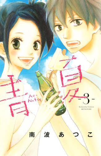 青Ao-Natsu夏 漫画
