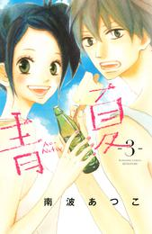 青Ao-Natsu夏(3) 漫画