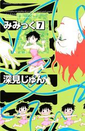 みみっく(7) 漫画