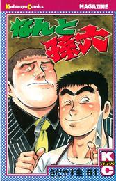 なんと孫六(61) 漫画