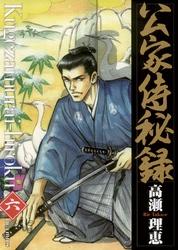 公家侍秘録(6) 漫画