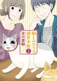 猫とふたりの鎌倉手帖 2巻 漫画