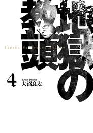 地獄の教頭 4巻 漫画