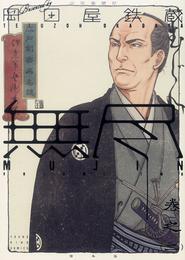 MUJIN 無尽 (2) 漫画