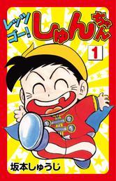 レッツゴー!しゅんちゃん(1) 漫画