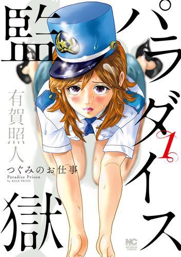 パラダイス監獄~つぐみのお仕事~ 漫画