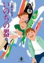 いのちの器 [文庫版] (1-38巻 最新刊)