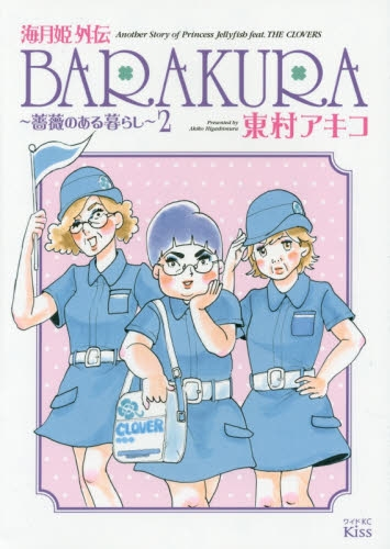海月姫外伝 BARAKURA〜薔薇のある暮らし〜 (1-2巻 最新刊) 漫画