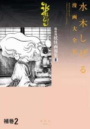 水木しげる漫画大全集補巻(2) 媒体別妖怪画報集II
