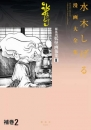 水木しげる漫画大全集補巻(2) 媒体別妖怪画報集II 漫画