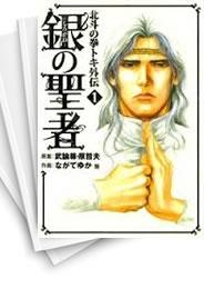 【中古】銀の聖者 北斗の拳 トキ外伝 (1-6巻) 漫画