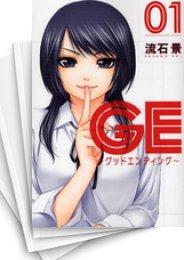 【中古】GE 〜グッドエンディング〜 (1-16巻) 漫画