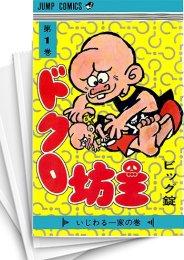【中古】ドクロ坊主 (1-11巻) 漫画