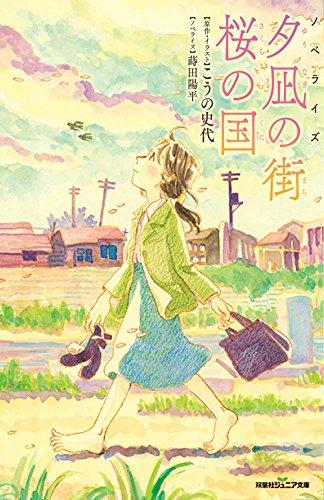 【ライトノベル】ノベライズ 夕凪の街 桜の国 漫画