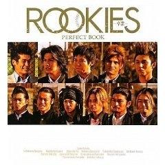 ROOKIES ルーキーズ -卒業- PERFECT BOOK 漫画