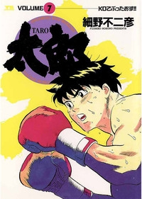 太郎 (1-24巻 全巻) 漫画
