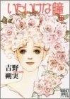 いたいけな瞳 (1-8巻 全巻)