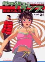 地平線でダンス (1-5巻 全巻) 漫画
