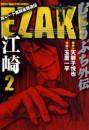 むこうぶち外伝 EZAKI 2 冊セット全巻 漫画