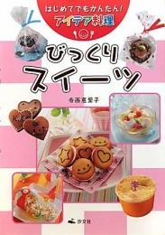 【児童書】びっくりスイーツ はじめてでもかんたん!アイデア料理