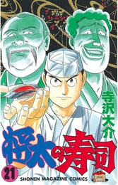 将太の寿司(21) 漫画