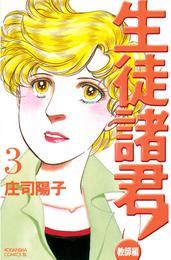 生徒諸君! 教師編(3) 漫画