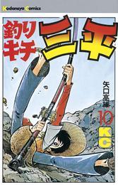 釣りキチ三平(10) 漫画