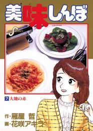美味しんぼ(7) 漫画