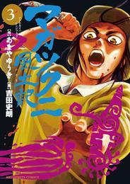 マガツクニ風土記(3) 漫画