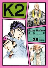 K2(25) 漫画