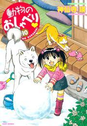 動物のおしゃべり (10) 漫画