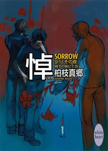 悼-SORROW- 硝子の街にて(20) 9・11その夜 漫画