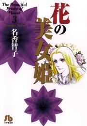 花の美女姫(3) 漫画
