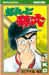 なんと孫六(62) 漫画