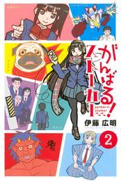 がんばる!ストーカー(2) 漫画