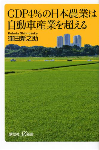 GDP4%の日本農業は自動車産業を超える 漫画