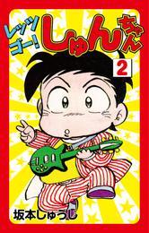 レッツゴー!しゅんちゃん(2) 漫画